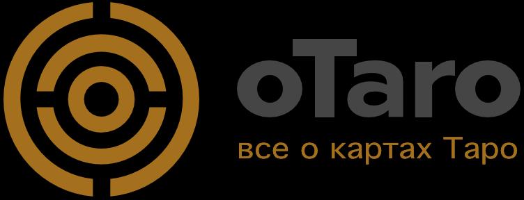 oTaro - все о картах Таро