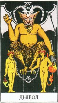 Дьявол карта таро