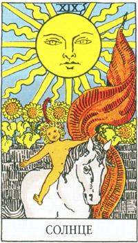 Солнце карта таро