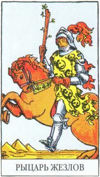 Рыцарь посохов (жезлов)